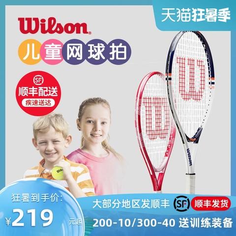 Wilson 威尔胜 儿童网球拍青少年25/23/21寸小学生初学者男女单人专业装备