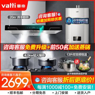 VATTI 华帝 抽油烟机燃气灶套餐烟机灶具套装厨房三件套热水器烟灶消组合
