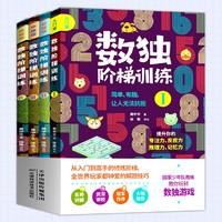 《数独阶梯训练》4册全套
