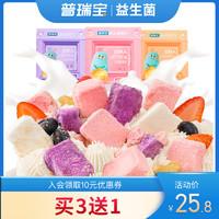 民生普瑞宝 益生菌果粒冻干酸奶块