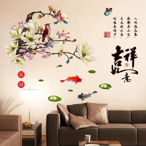 吉祥如意墙贴花客厅卧室装饰墙上贴画书房办公室宿舍寝室中式墙贴