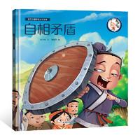 《画话中国传统文化故事绘本·自相矛盾》