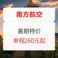 南航特价暑期机票,打卡三亚、重庆、上海、广州