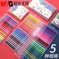 M&G 晨光 三角杆水彩笔 18色
