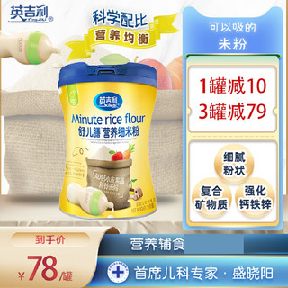 YINGJILI 英吉利 米粉 AD钙小米果蔬营养米粉450g
