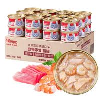 Wanpy 顽皮 鱼肉味 猫罐头 85g*24罐