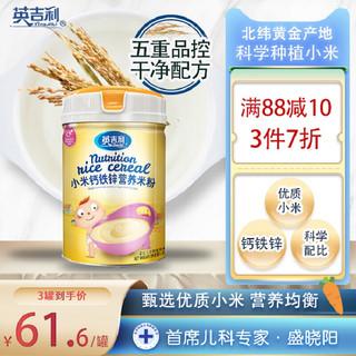 YINGJILI 英吉利 米粉 小米钙铁锌营养米粉450g