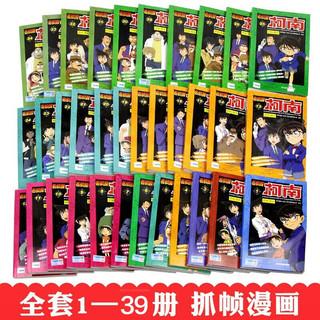 《柯南漫画书》(全套39册)