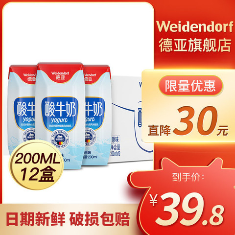 2月产德亚进口常温原味酸牛奶200ml*12盒整箱装德国进口酸奶