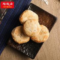 陶陶居 广州特产老婆饼32g*6个