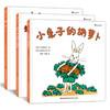 《橘子+老大、老二和老三去钓鱼+小兔子的胡萝卜》(精装、套装共3册)