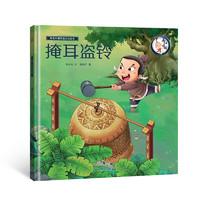 《画话中国传统文化故事绘本·掩耳盗铃》