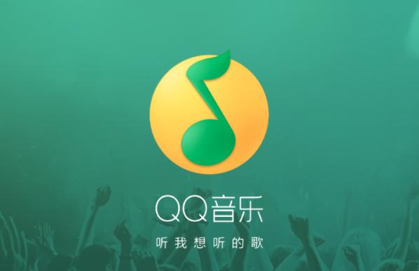 QQ音乐豪华绿钻年卡