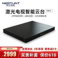 舜合 X30-E 激光电视智能伸缩台(加宽型)无线APP操控 跟机启停 适配70-120英寸