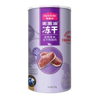京东PLUS会员 : Myfoodie 麦富迪 冻干猫咪零食 9罐