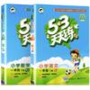 《53天天练 小学语文+数学 一年级 下册》(人教版、套装共4册)