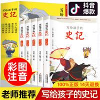 写给孩子的史记正版全套5册小学生课外阅读书籍注音版少年读史记