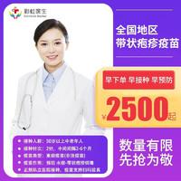 彩虹医生 带状疱疹疫苗现货(预计1个月内开针)