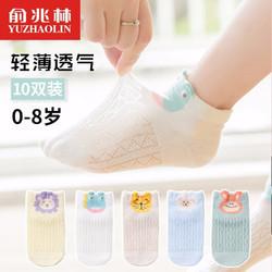 Nan ji ren 南极人 儿童袜子春秋夏季薄款袜子 10双装