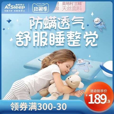 Aisleep 睡眠博士 AiSleep/睡眠博士泰国天然乳胶儿童枕橡胶单人小学生幼儿园枕头