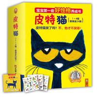 自选系列 皮特猫系列全套 3~6岁好性格养成书:第一辑 第二辑 第三辑 第四辑 第五辑 皮特猫绘本 皮特猫1-4辑24册
