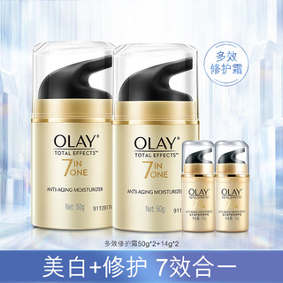 OLAY 玉兰油 多效修护面霜双瓶补水保湿淡纹抗皱抗初老美白护肤套装