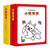 《快乐成长绘本·小猫当当》(套装共20册)