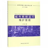 《城市照明工程系列丛书·城市照明运行维护管理》
