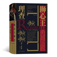 《汗青堂丛书054:狮心王理查》