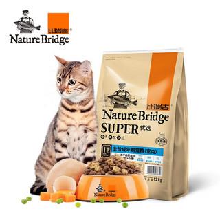 PLUS会员 : Nature Bridge 比瑞吉 优选系列 全价成猫粮 12kg