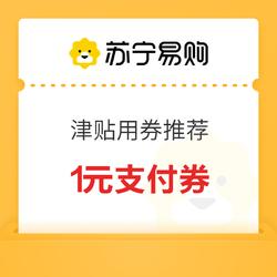 苏宁易购 津贴用券推荐 1元支付券