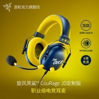 RAZER 雷蛇 旋风黑鲨V2 CouRage JD特别版 头戴式游戏耳机