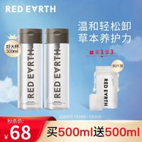 red earth 红地球 草本温和卸妆水脸部深层清洁植物卸妆卸妆水500ml