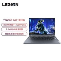 Lenovo 联想 拯救者 Y9000P 2021款游戏笔记本电脑(i7-11800H、16GB、512GB、RTX3060)