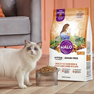HALO 自然光环 健美体态系列 鸡肉室内成猫猫粮 4.53kg