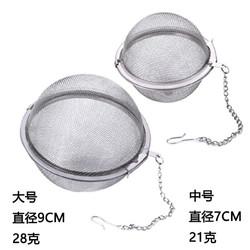 餐聚先森 不锈钢调味球 大号+中号