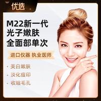 M22光子嫩肤 单次
