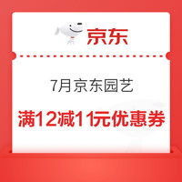 7月京东园艺 领满12减11元优惠券