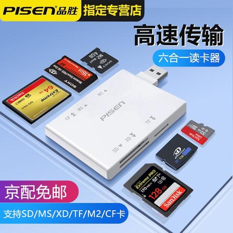 PISEN 品胜 读卡器多合一高速usb接口