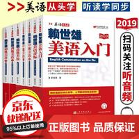 7册赖世雄美语从头学全套教材 赖世雄美语音标+入门+初级+中级美语+高级美语 零基础自学美语教材发音