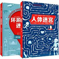 《儿童智慧百科解谜书》(精装、套装共2册)