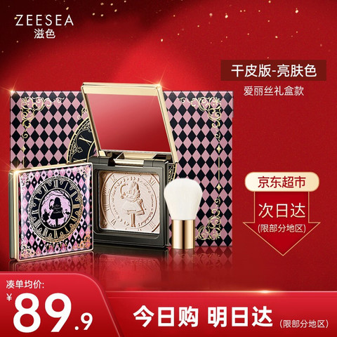 ZEESEA 滋色蜜粉饼爱丽丝礼盒 轻薄款亮肤色8g 姿色定妆粉散粉遮瑕控油干粉饼