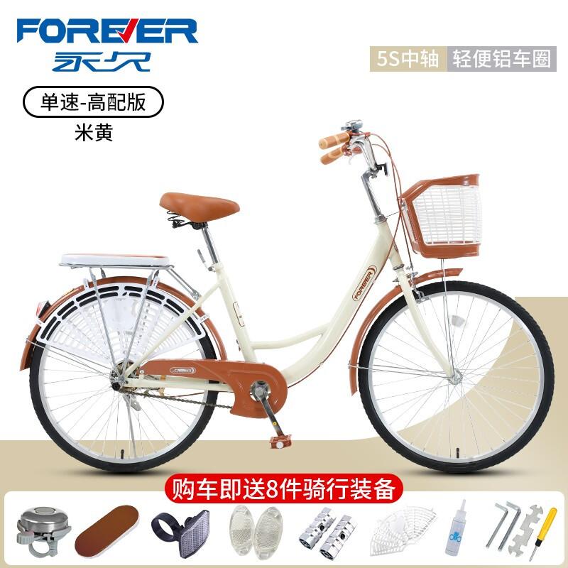 FOREVER 永久 YJYX-JSTQ 自行车