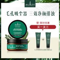 sukin 苏芊 SUKIN 舒仟超级绿黏土清洁面膜100ml