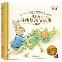 《比得兔寻找复活节彩蛋立体书》(精装)