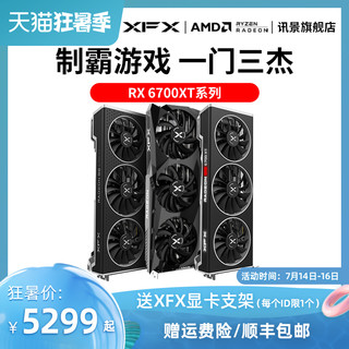 XFX 讯景 Radeon RX 6700XT 12G D6 游戏显卡海外雪狼amd电竞3A套新