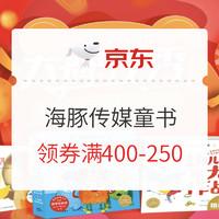促销活动 : 京东 海豚传媒 自营童书
