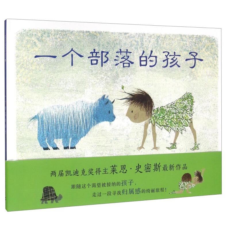 《凯特·格林纳威金奖绘本:一个部落的孩子》