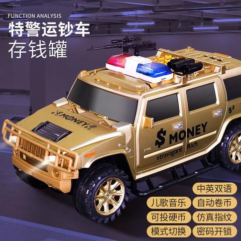 京东PLUS会员:BEI JESS 贝杰斯 悍马运钞车存钱罐仿真模型多功能声光玩具