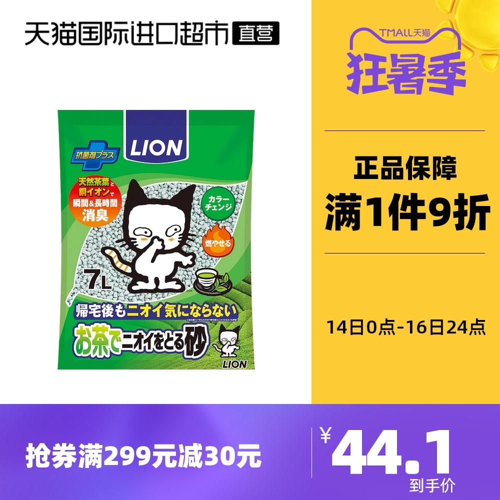 LION 狮王 日本LION狮王 艾宠无尘猫砂除臭茶叶香猫砂7L膨润土猫咪绿茶混合